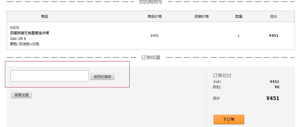 ASOS中国优惠券怎么用