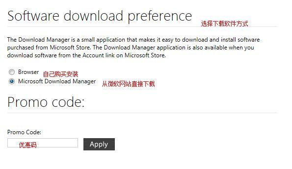 微软公司优惠码怎么用?