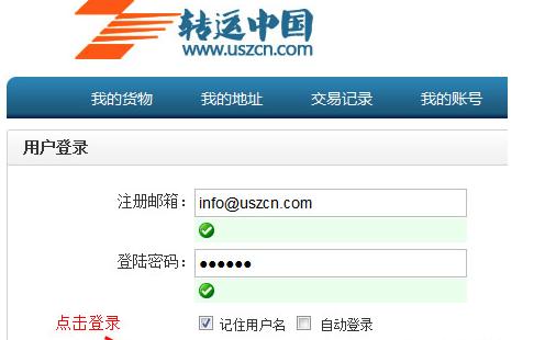 转运中国攻略,转运中国注册专业教程
