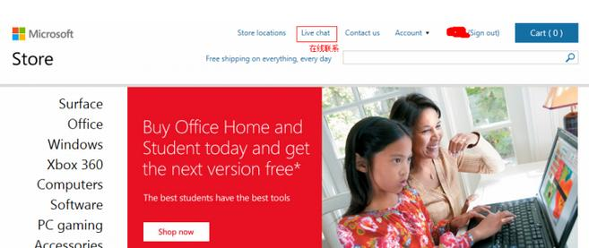 Microsoft Store(微软)海淘攻略 2015