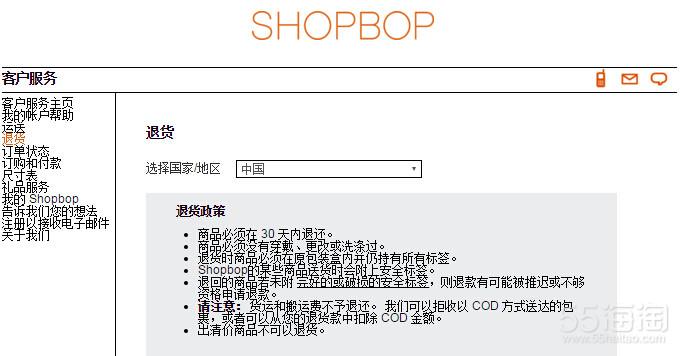 Shopbop退货流程攻略