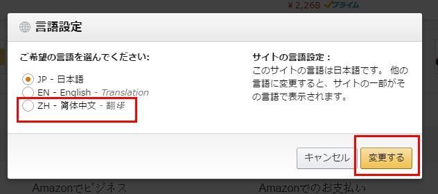 日本亚马逊切换语言为简体中文详细攻略