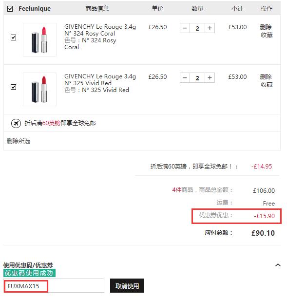 Feelunique中文官网:Givenchy 纪梵希 小羊皮定制唇膏、四宫格蜜粉等 8.5折!