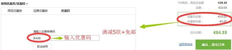 【满减5欧+免邮中国】Babix 百里香 婴幼儿通鼻精油 10ml €5.99(约48元)