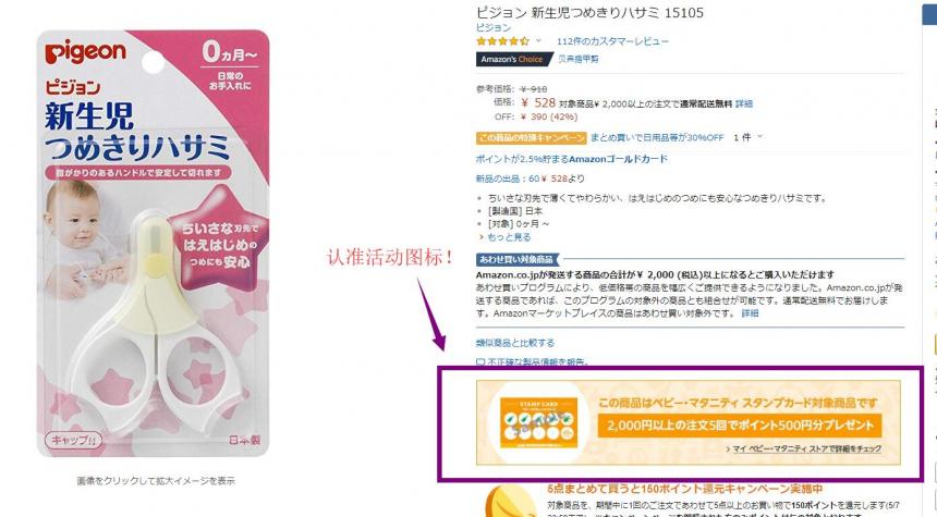 日本亚马逊:精选母婴类产品,满2000日元即可加盖图章 最高奖励1000日亚积分