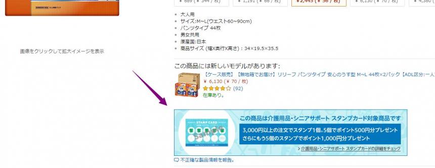 日本亚马逊:精选护理产品、老人产品 满3000日元即可加盖图章 最高奖励1500日亚积分