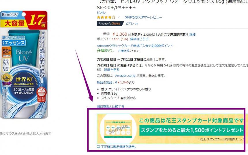 日本亚马逊:精选 KAO 花王 美妆个护、母婴日用品 满1000日元即可加盖图章 最高奖励2000日亚积分!