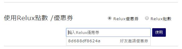 Relux官网预订图文攻略