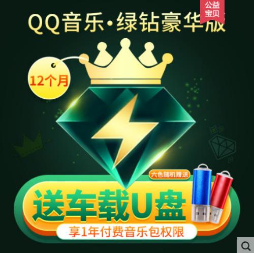 QQ音乐旗舰店