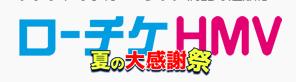 HMV日本官网