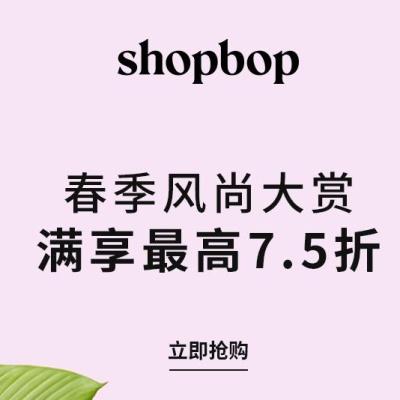 Shopbop中国站:春季时尚大促<br />满享最高7.5折¥2596大王家水钻包